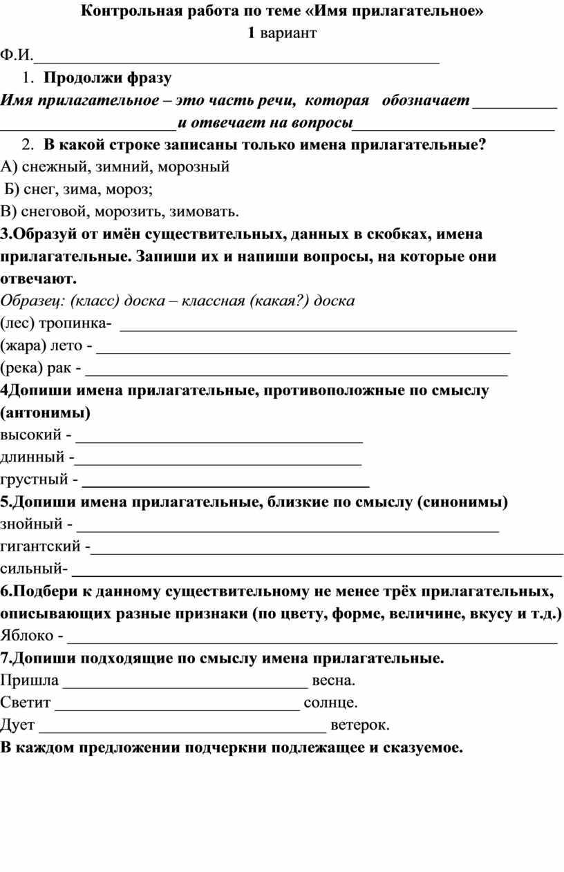 Контрольная работа по теме «Имя прилагательное» 1 вариант