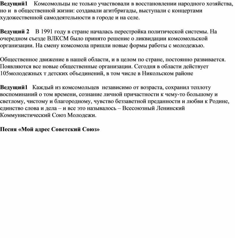 Ведущий1 Комсомольцы не только участвовали в восстановлении народного хозяйства, но и в общественной жизни: создавали агитбригады, выступали с концертами художественной самодеятельности в городе и на…