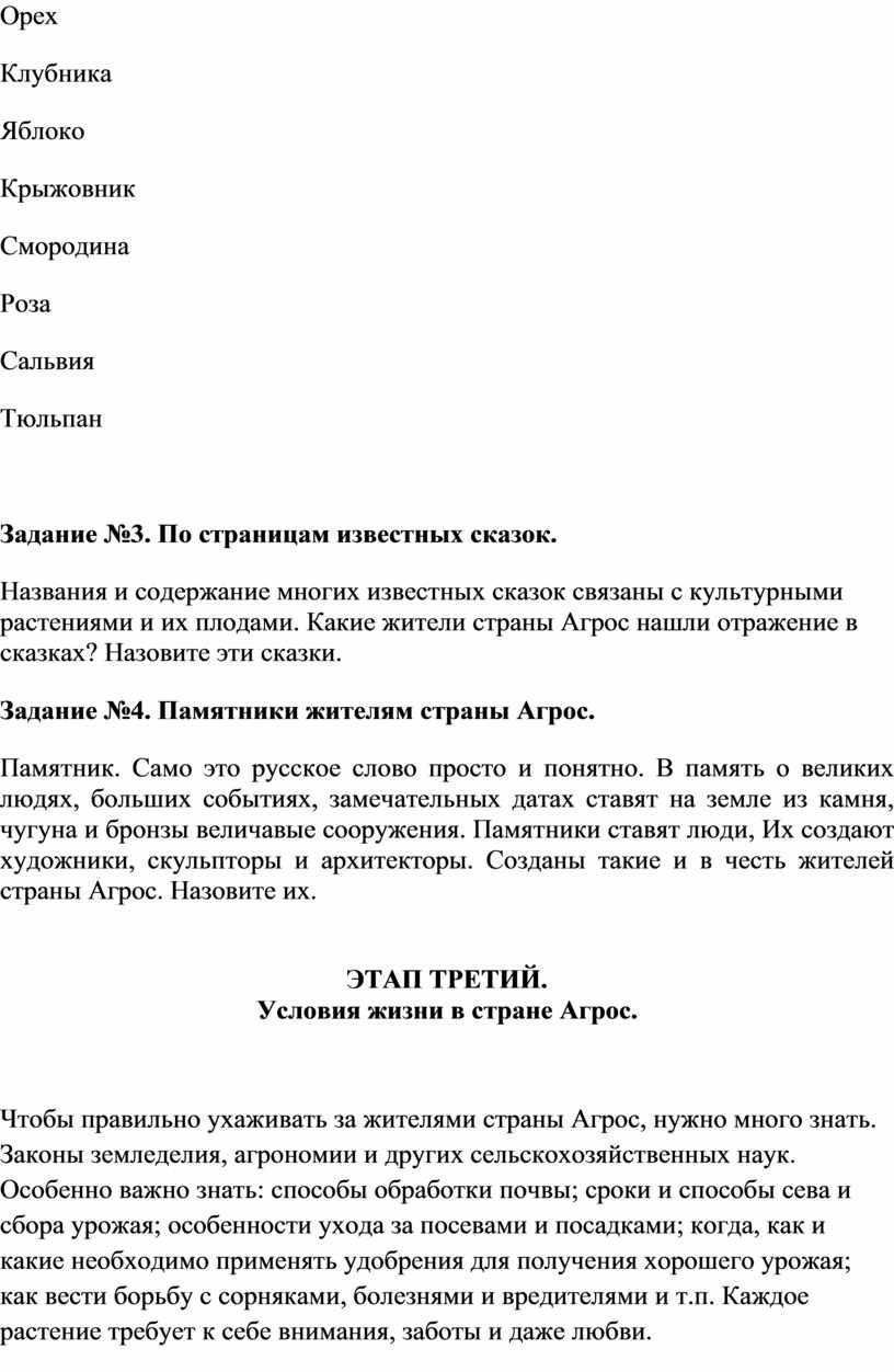Орех Клубника Яблоко Крыжовник