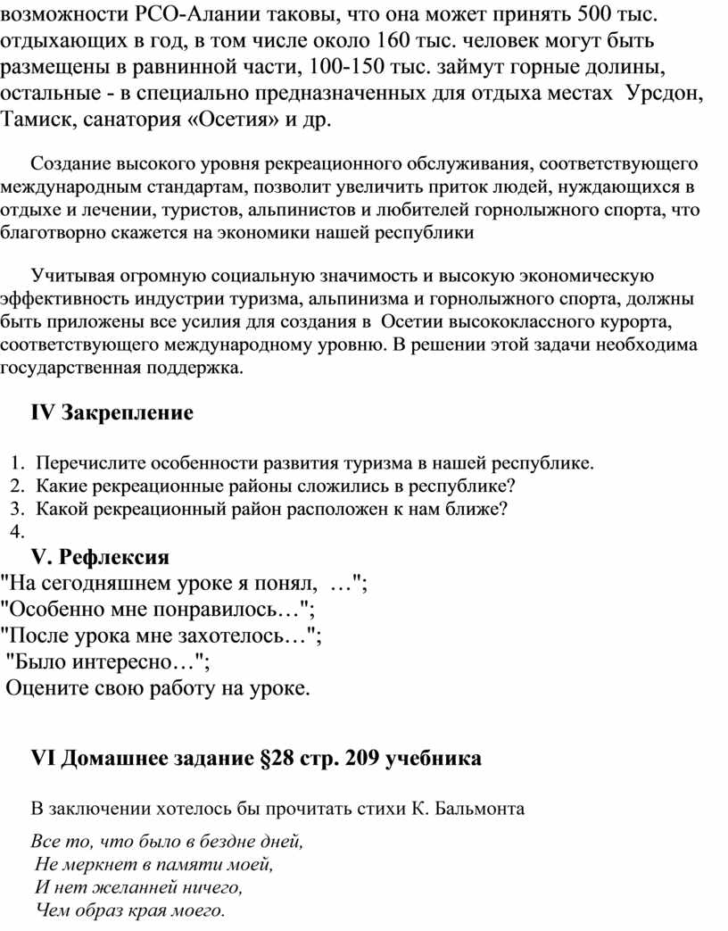 РСО-Алании таковы, что она может принять 500 тыс