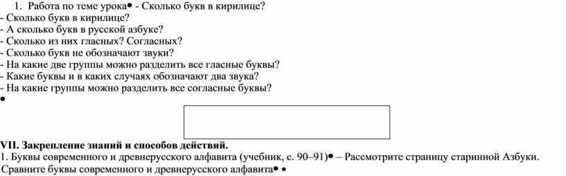 Работа по теме урока- Сколько букв в кирилице? -