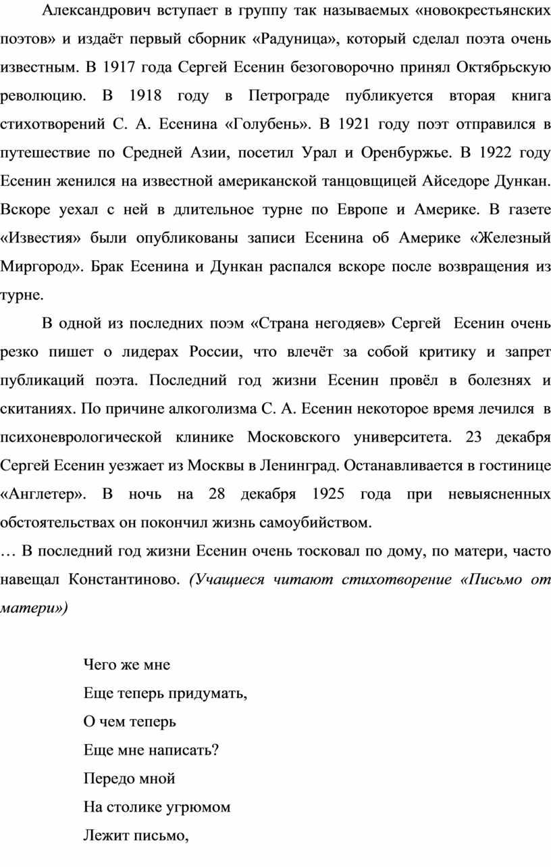 Александрович вступает в группу так называемых «новокрестьянских поэтов» и издаёт первый сборник «Радуница», который сделал поэта очень известным