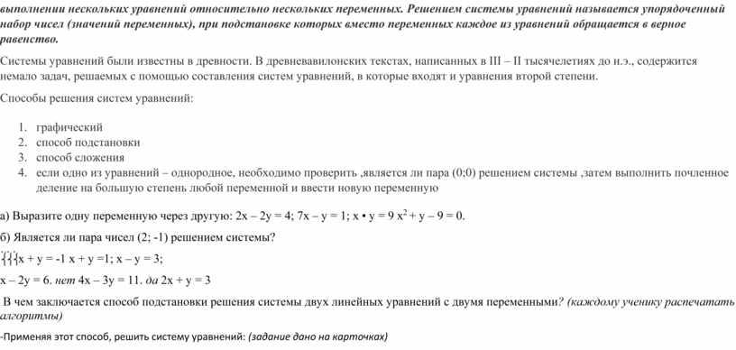 Решением системы уравнений называется упорядоченный набор чисел (значений переменных), при подстановке которых вместо переменных каждое из уравнений обращается в верное равенство