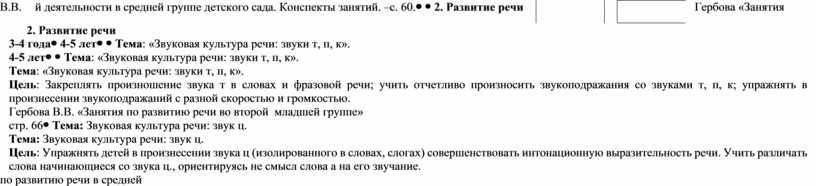 Конспекты занятий. –с. 60. 2
