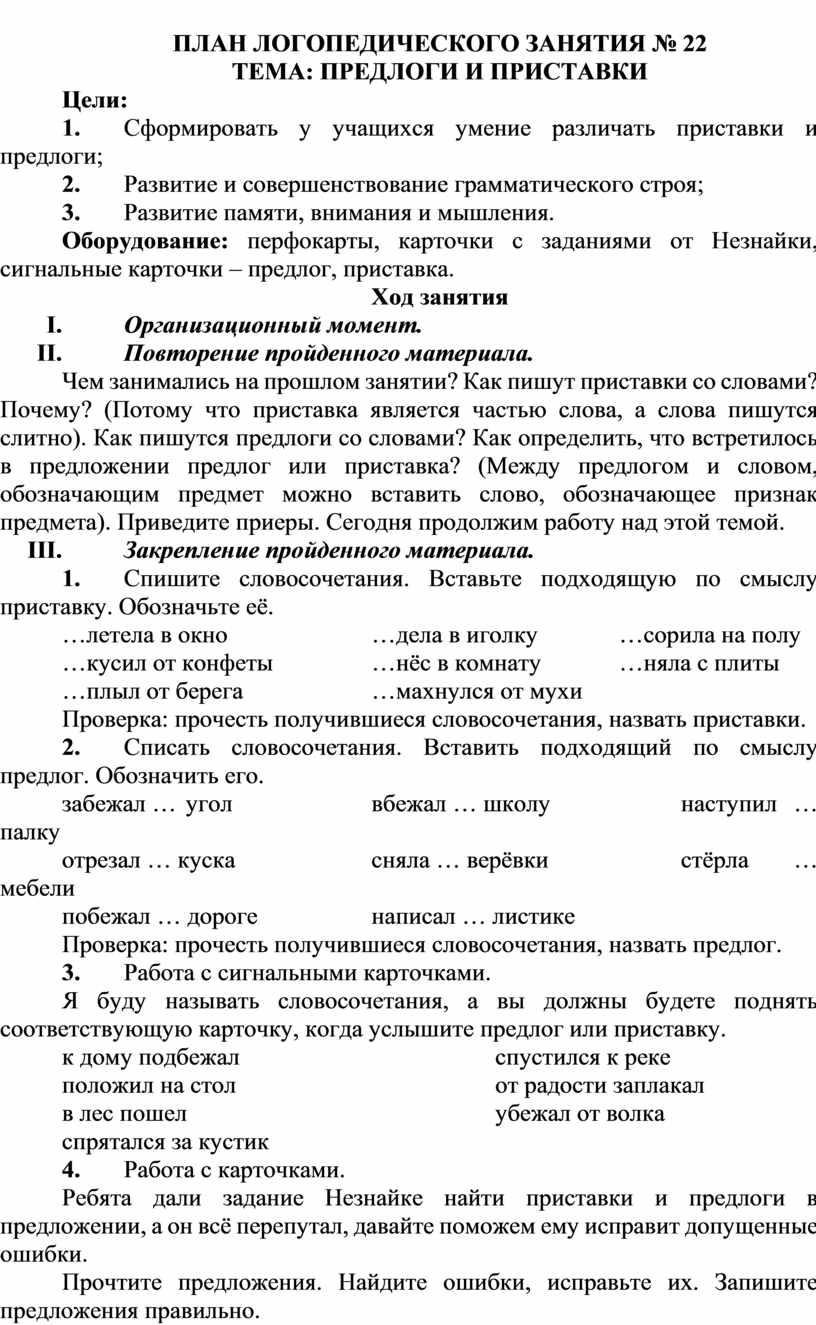 ПЛАН ЛОГОПЕДИЧЕСКОГО ЗАНЯТИЯ № 22