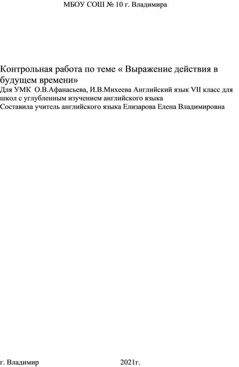 МБОУ СОШ № 10 г. Владимира