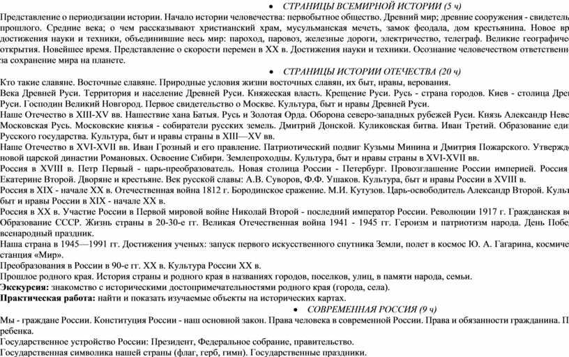 СТРАНИЦЫ ВСЕМИРНОЙ ИСТОРИИ (5 ч)