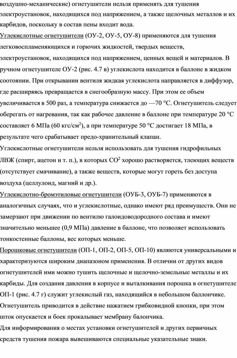 Углекислотные огнетушители (ОУ-2,