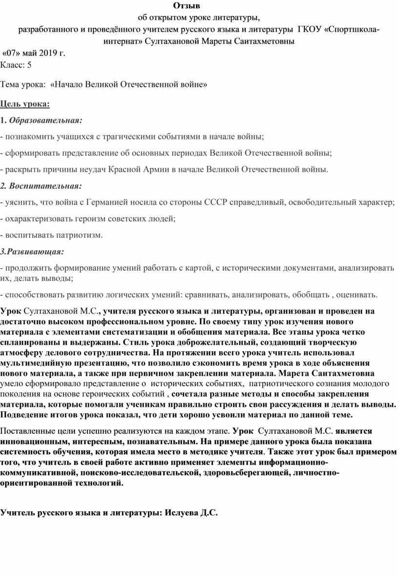 Отзыв об открытом уроке литературы, разработанного и проведённого учителем русского языка и литературы