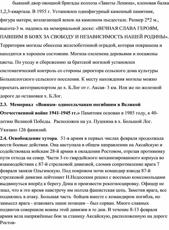 Заветы Ленина», кленовая балка 1,2,3-квартала