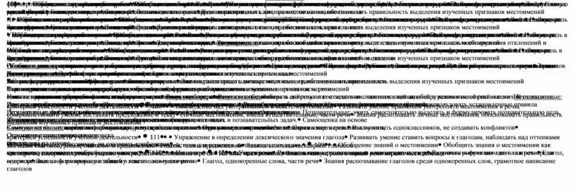 Личные местоимения 3-го лица единственного числаЗнания распознавание личных местоимений среди других частей речи,