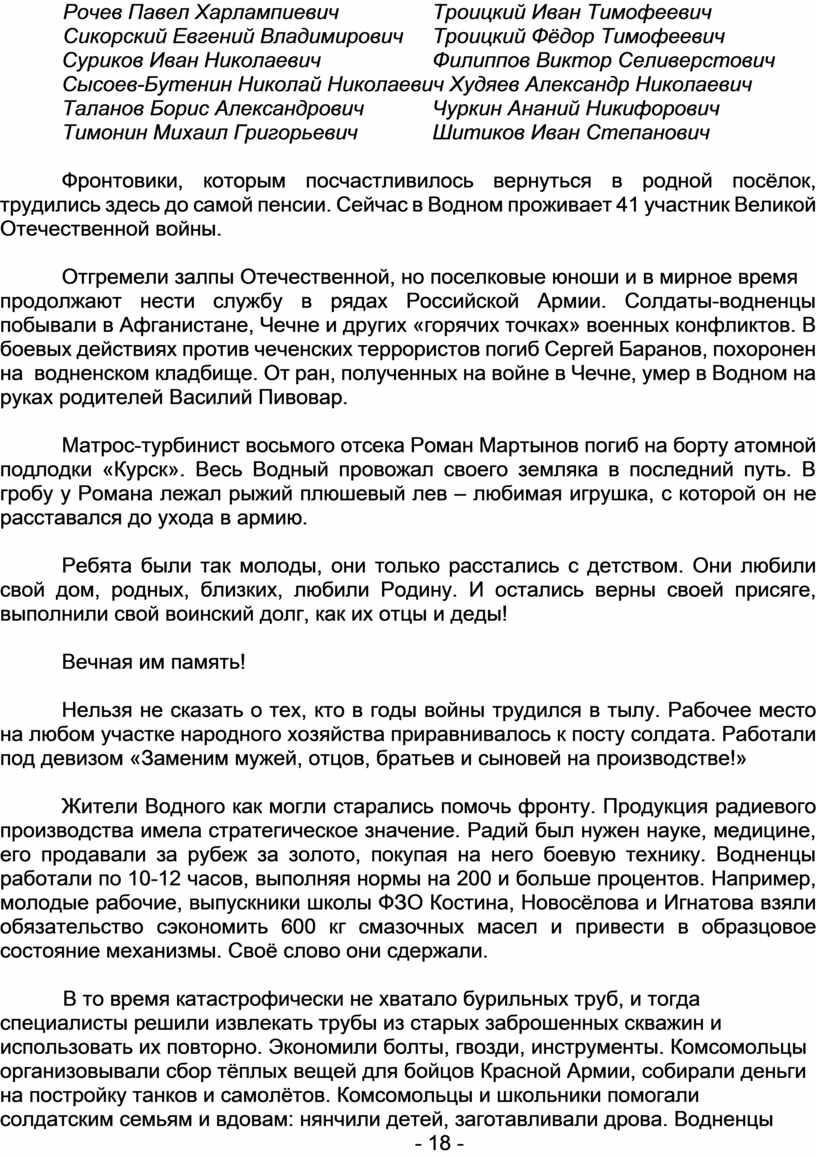 Рочев Павел Харлампиевич