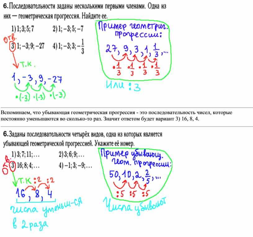 Вспоминаем, что убывающая геометрическая прогрессия - это последовательность чисел, которые постоянно уменьшаются во сколько-то раз