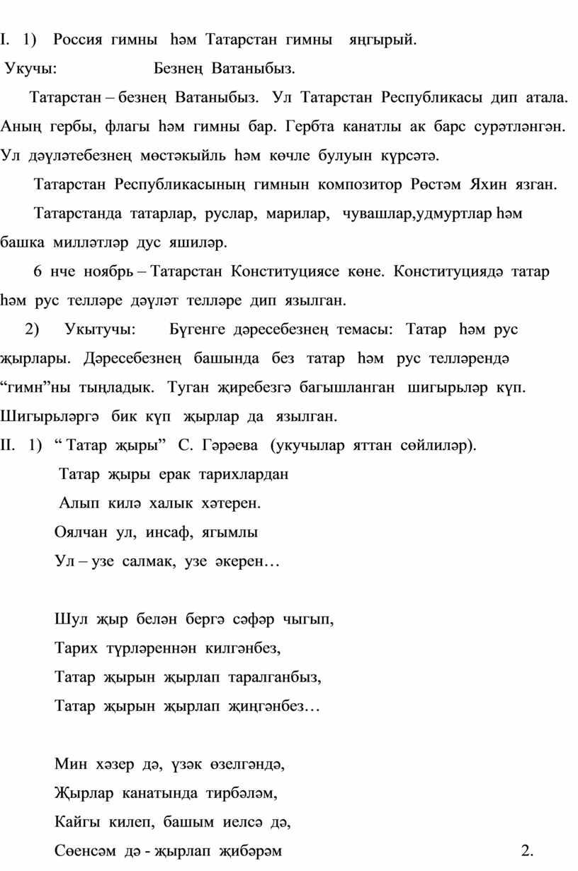 Росс и я гимны һәм Татарстан гимн ы яңгырый