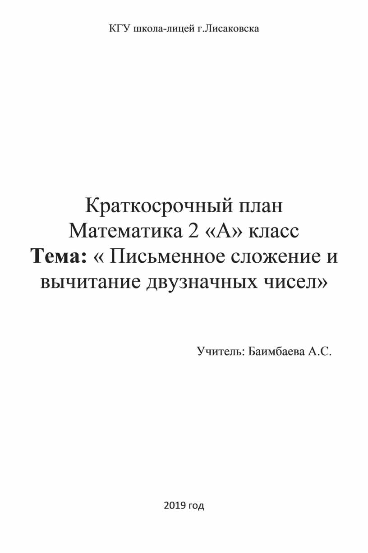 КГУ школа-лицей г.Лисаковска