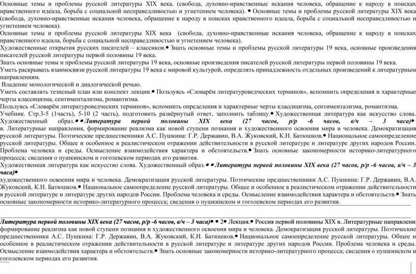 Основные темы и проблемы русской литературы