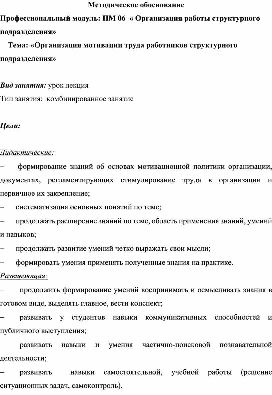Методическое обоснование Профессиональный модуль: