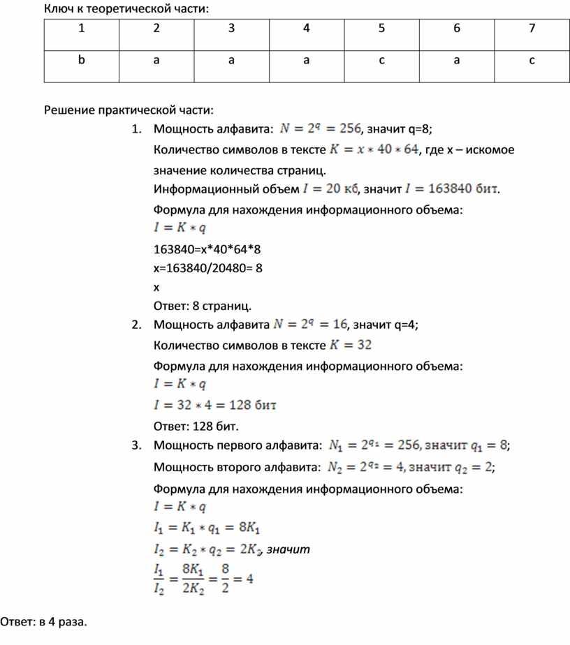 Ключ к теоретической части: 1 2 3 4 5 6 7 b a a a c a c