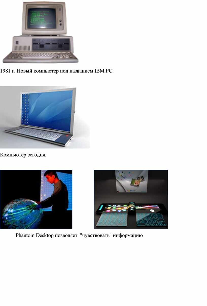 Новый компьютер под названием