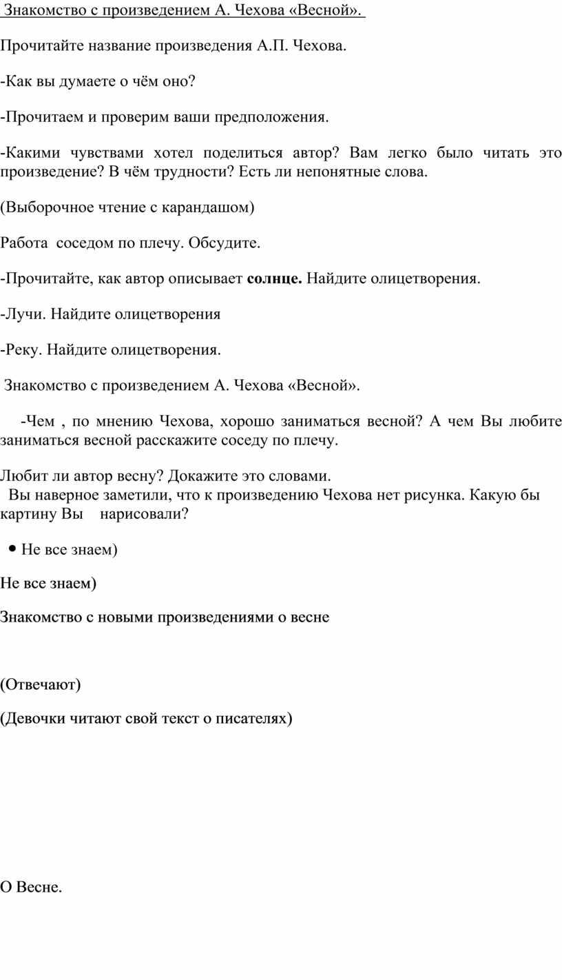 Знакомство с произведением А. Чехова «Весной»