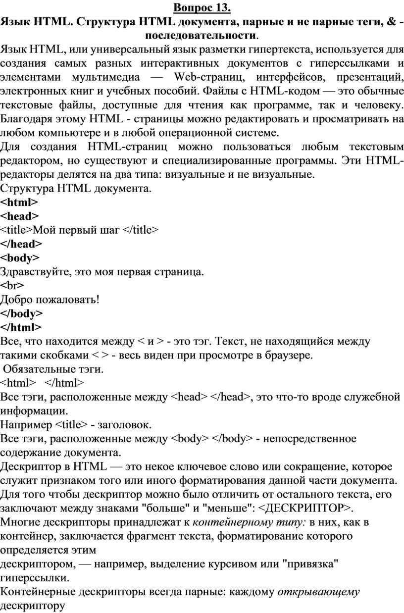 Вопрос 13. Язык HTML. Структура
