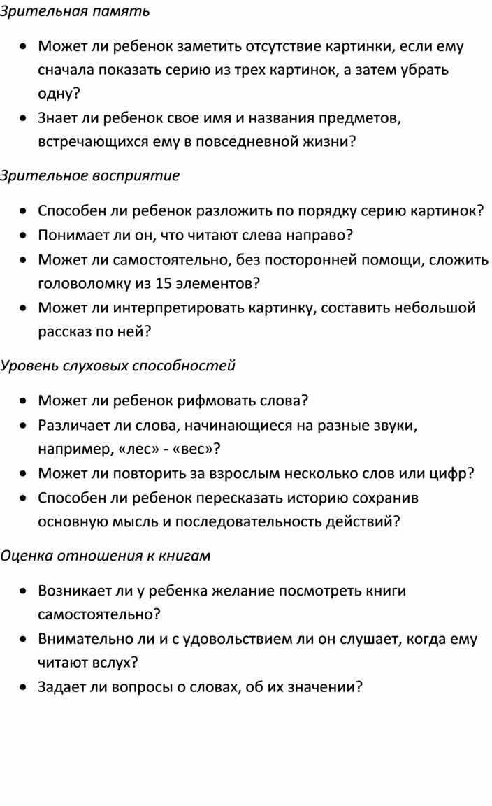 Вопросы и оценка ответов на психосоциальную зрелость дошкольника.