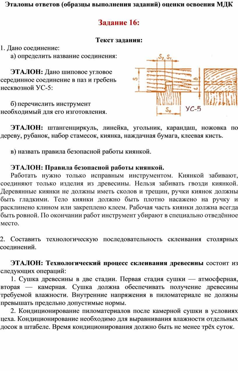Эталоны ответов (образцы выполнения заданий) оценки освоения