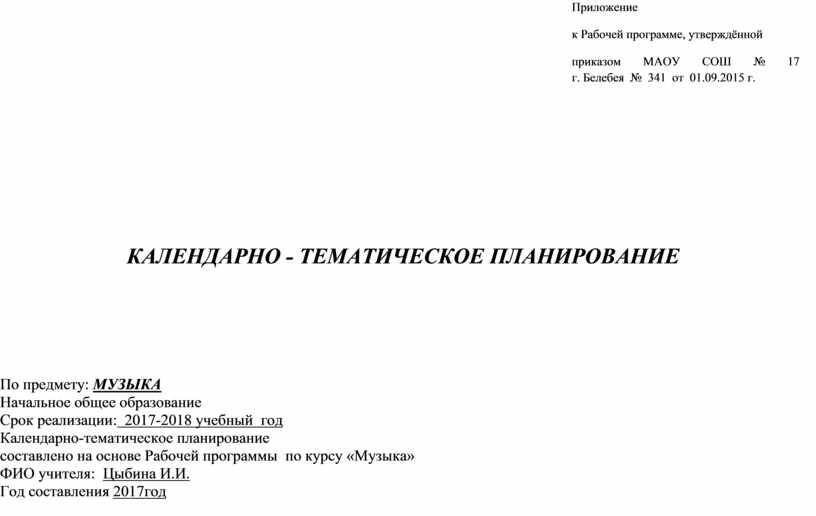 Приложение к Рабочей программе, утверждённой приказом