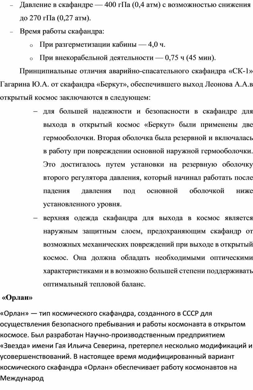 Давление в скафандре — 400 гПа (0,4 атм) с возможностью снижения до 270 гПа (0,27 атм)