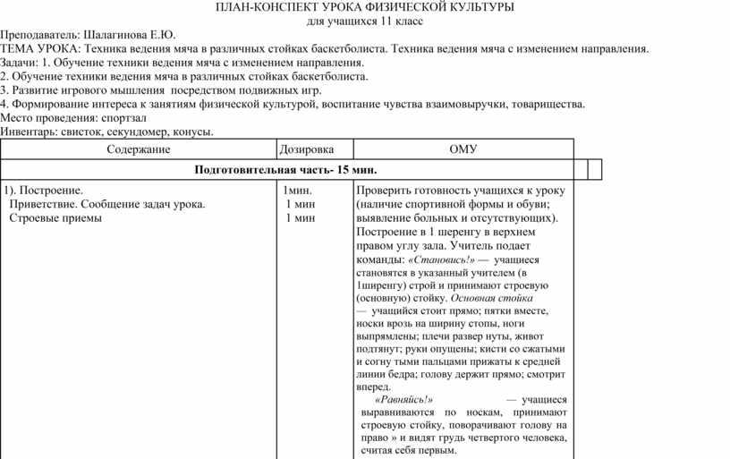 ПЛАН-КОНСПЕКТ УРОКА ФИЗИЧЕСКОЙ