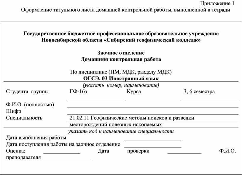 Приложение 1 Оформление титульного листа домашней контрольной работы, выполненной в тетради