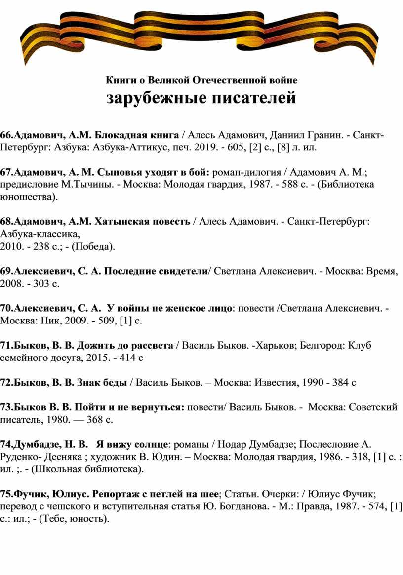 Книги о Великой Отечественной войне зарубежные писателей 66