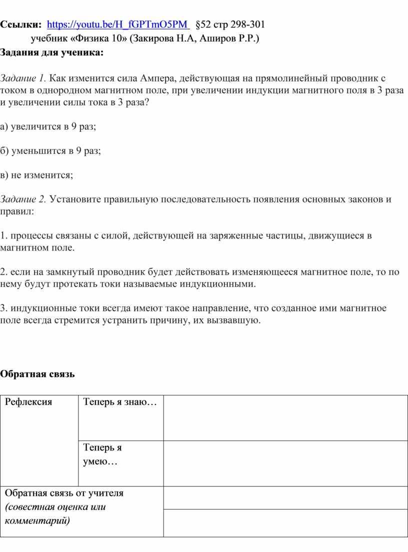 Ссылки: https://youtu.be/H_fGPTmO5PM §52 стр 298-301 учебник «Физика 10» (Закирова