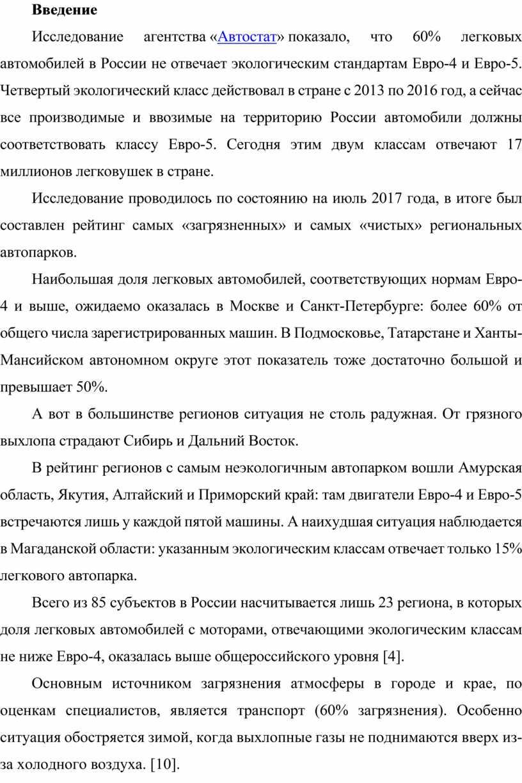 Введение Исследование агентства «
