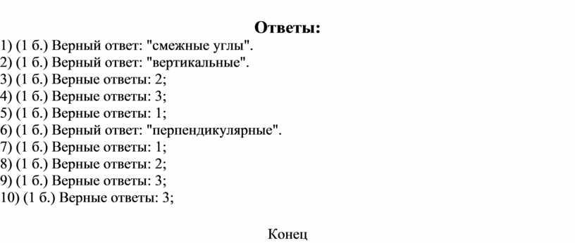 """Ответы: 1) (1 б.) Верный ответ: """"смежные углы"""""""