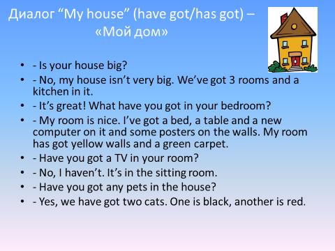 """Презентация к уроку """"Человек и его дом"""""""