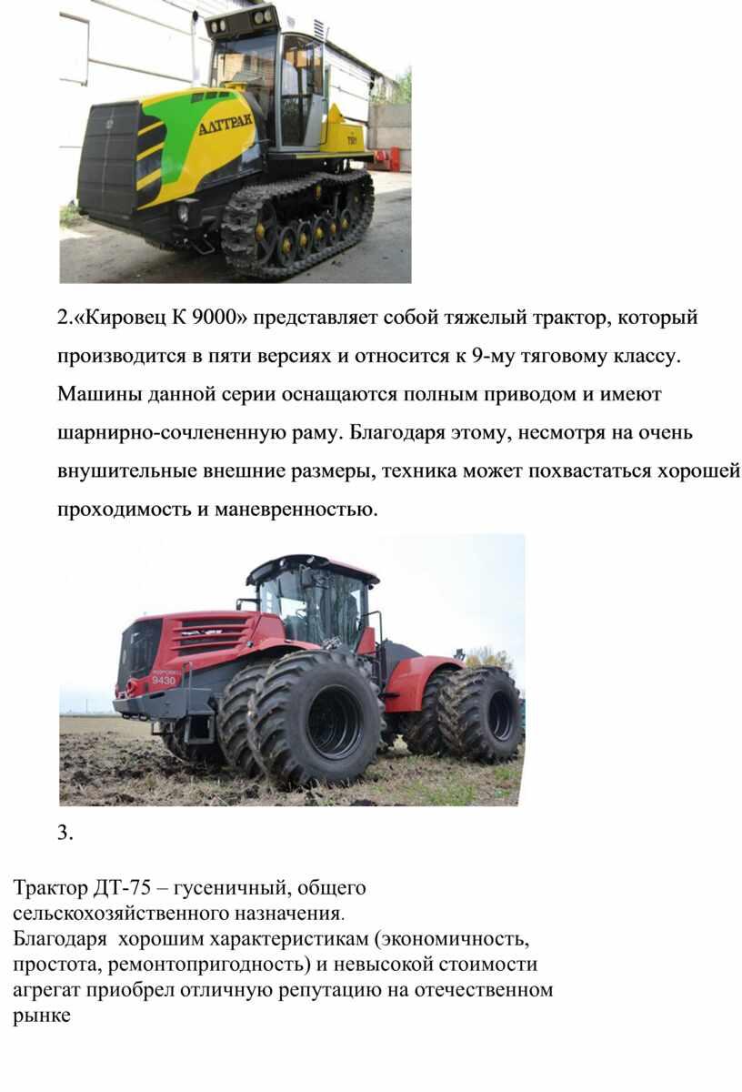 Кировец К 9000» представляет собой тяжелый трактор, который производится в пяти версиях и относится к 9-му тяговому классу