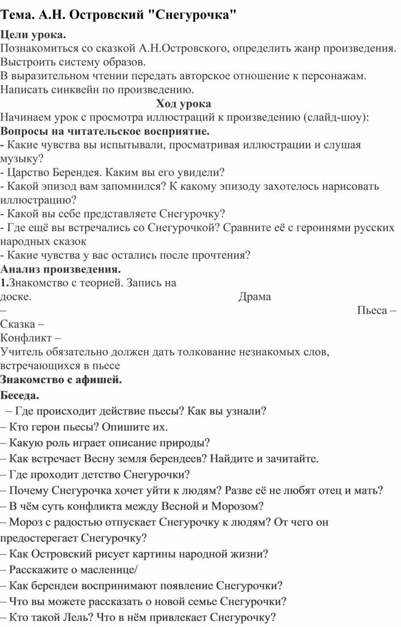 "Тема. А.Н. Островский ""Снегурочка"""