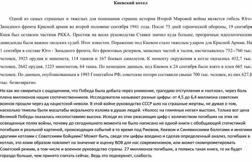 Киевский котел Одной из самых страшных и тяжелых для понимания страниц истории