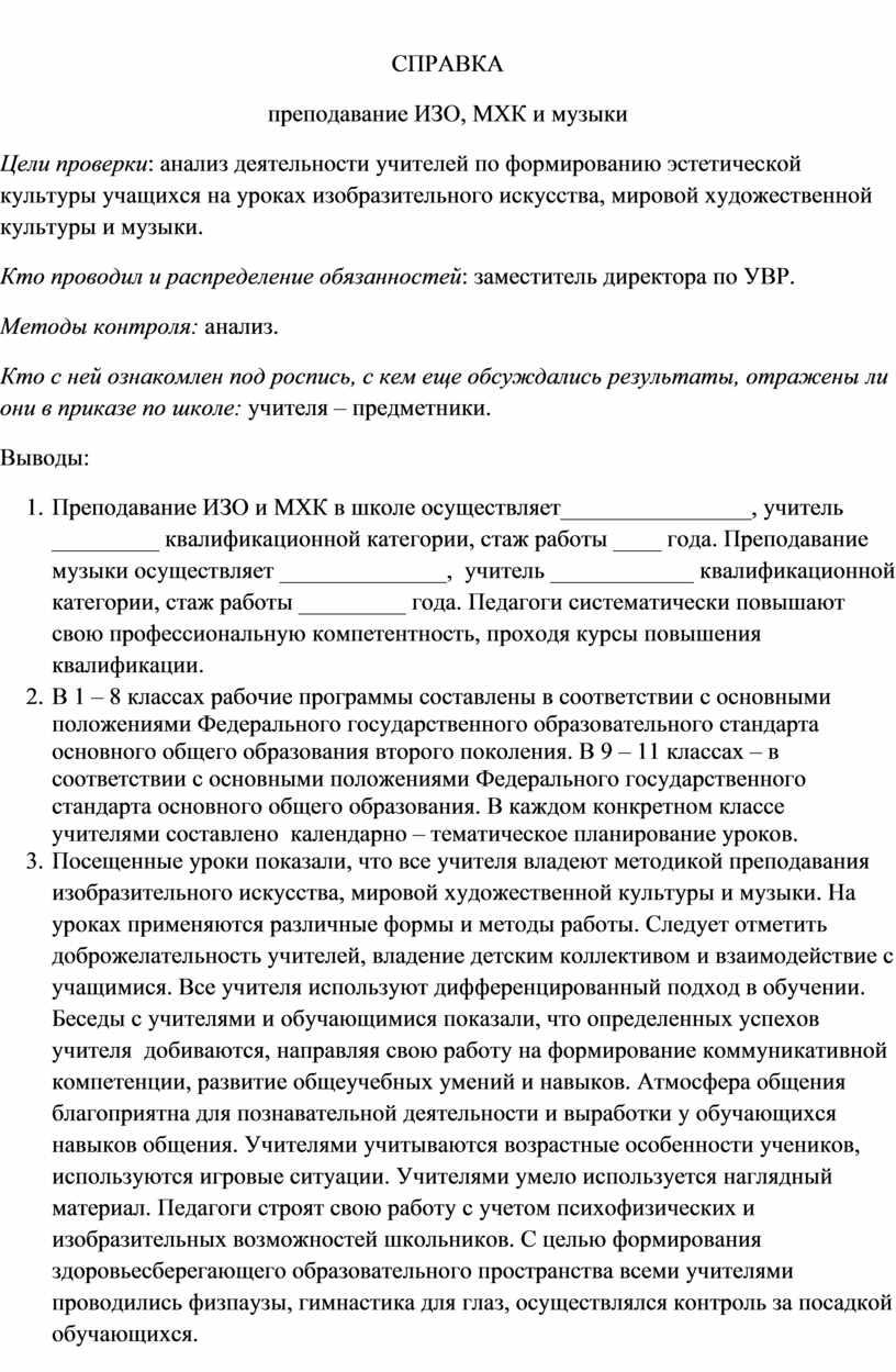 СПРАВКА преподавание ИЗО, МХК и музыки
