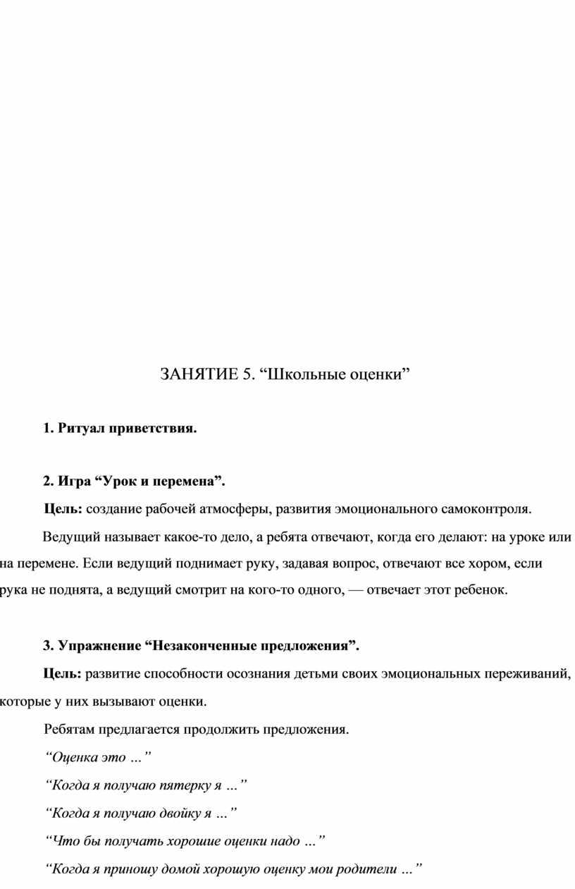 """ЗАНЯТИЕ 5. """"Школьные оценки"""" 1"""