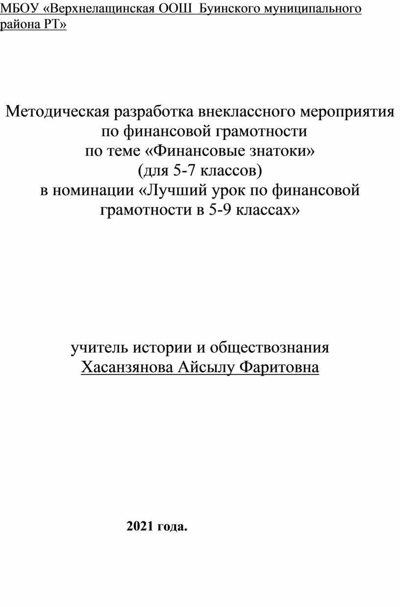 МБОУ «Верхнелащинская ООШ Буинского муниципального района