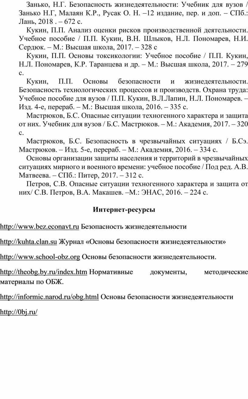 Занько, Н.Г. Безопасность жизнедеятельности:
