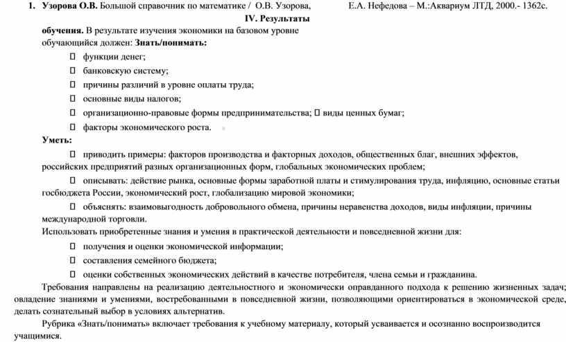 Узорова О.В. Большой справочник по математике /