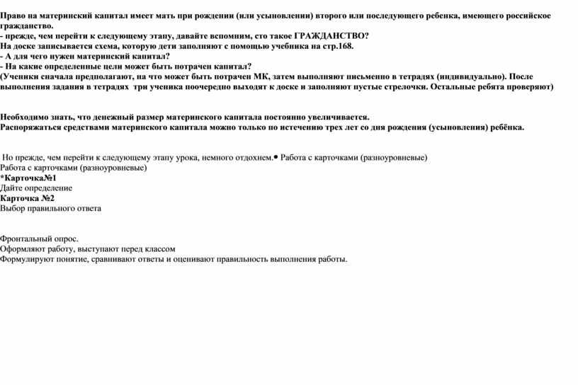 Право на материнский капитал имеет мать при рождении (или усыновлении) второго или последующего ребенка, имеющего российское гражданство