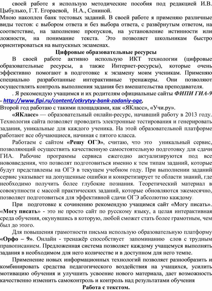 И.В. Цыбулько, Г.Т. Егораевой,