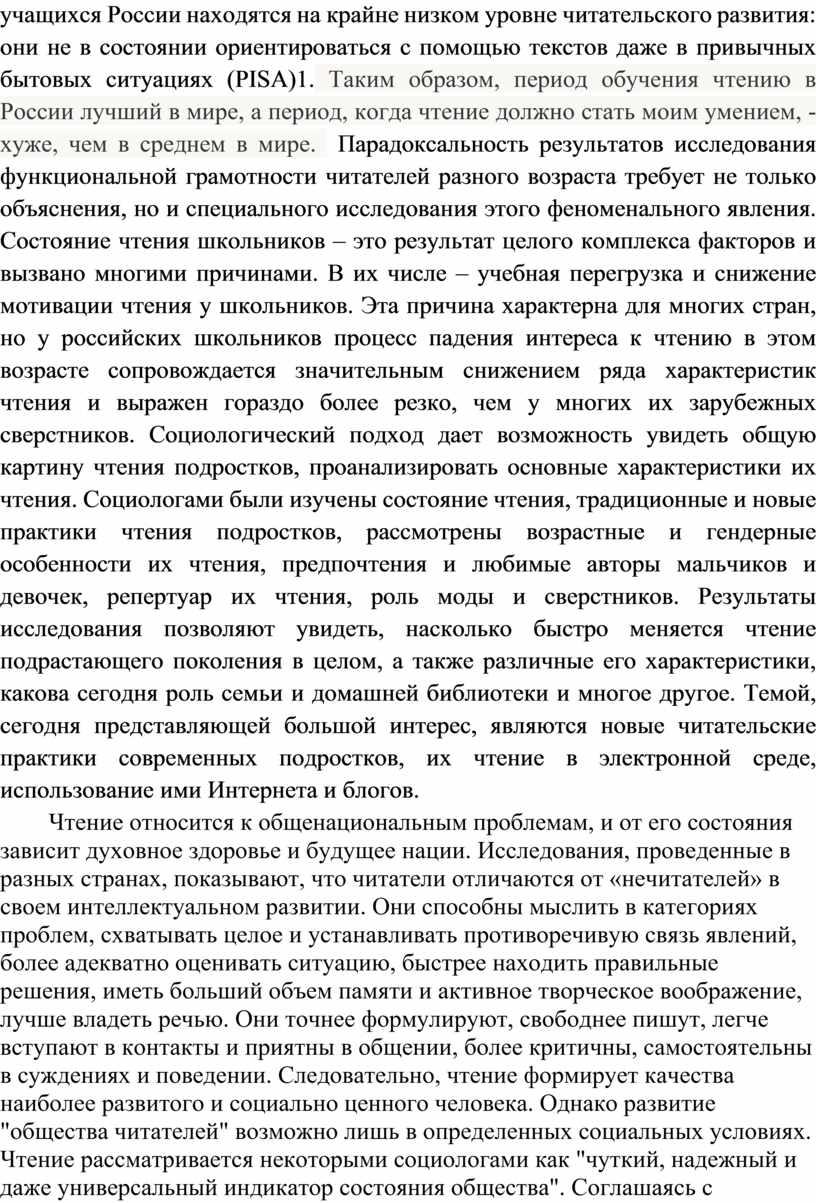 России находятся на крайне низком уровне читательского развития: они не в состоянии ориентироваться с помощью текстов даже в привычных бытовых ситуациях (PISA)1
