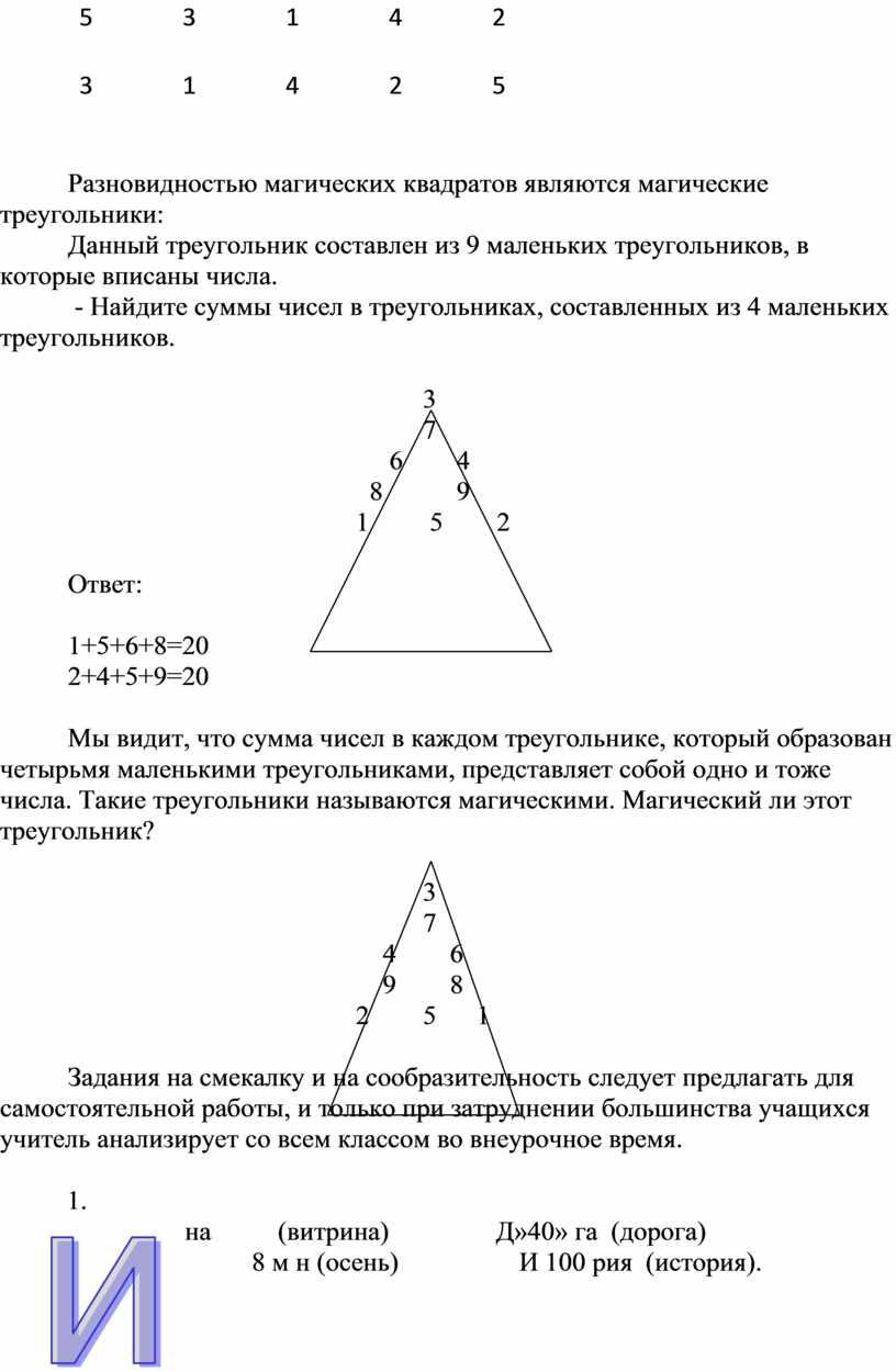 Разновидностью магических квадратов являются магические треугольники: