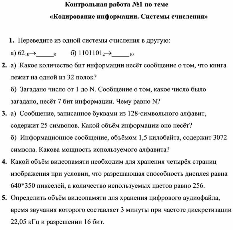 Контрольная работа №1 по теме «Кодирование информации