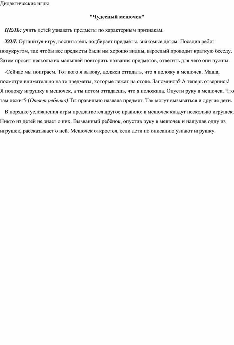"""Дидактические игры """"Чудесный мешочек"""""""